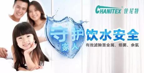 国庆长假,佳尼特教你如何保养留守家中的净水器
